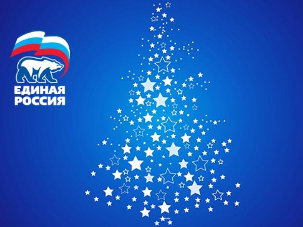 Новогодние открытки единая россия